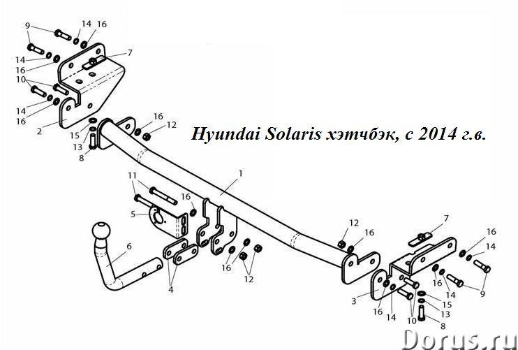 Фаркоп на Hyundai Solaris хэтчбек, с 2014 г.в - Запчасти и аксессуары - Фаркоп (тягово-сцепное устро..., фото 1