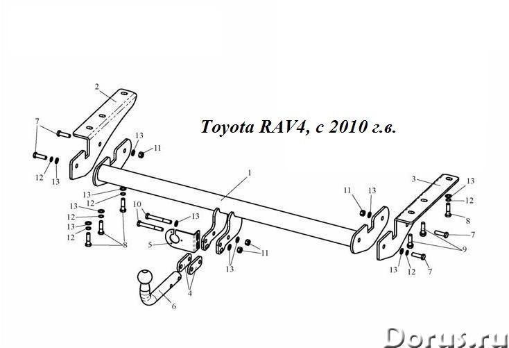 Фаркоп на Toyota RAV4, с 2010 г.в - Запчасти и аксессуары - Фаркоп (тягово-сцепное устройство) на To..., фото 1