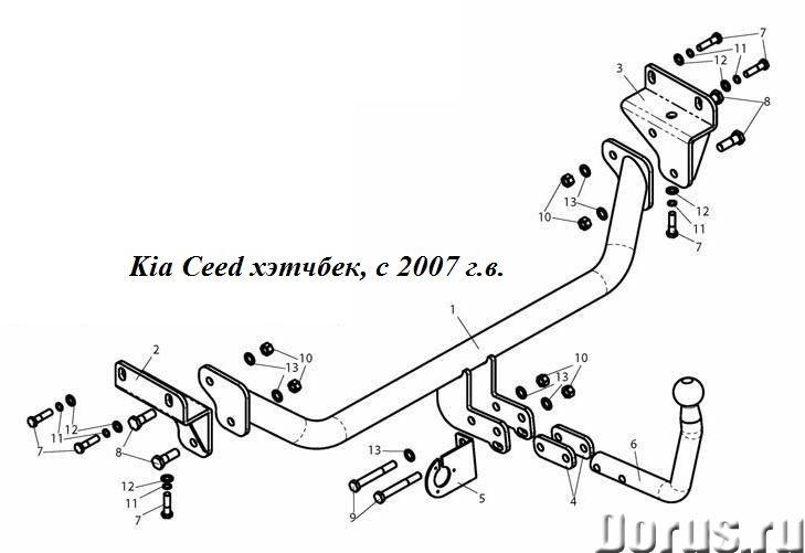 Фаркоп на Kia Ceed хэтчбек, с 2009 г.в - Запчасти и аксессуары - Фаркоп (тягово-сцепное устройство)..., фото 1