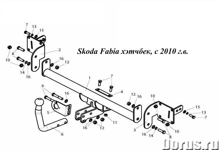Фаркоп на Skoda Fabia хэтчбек, с 2010 г.в - Запчасти и аксессуары - Фаркоп (тягово-сцепное устройств..., фото 1