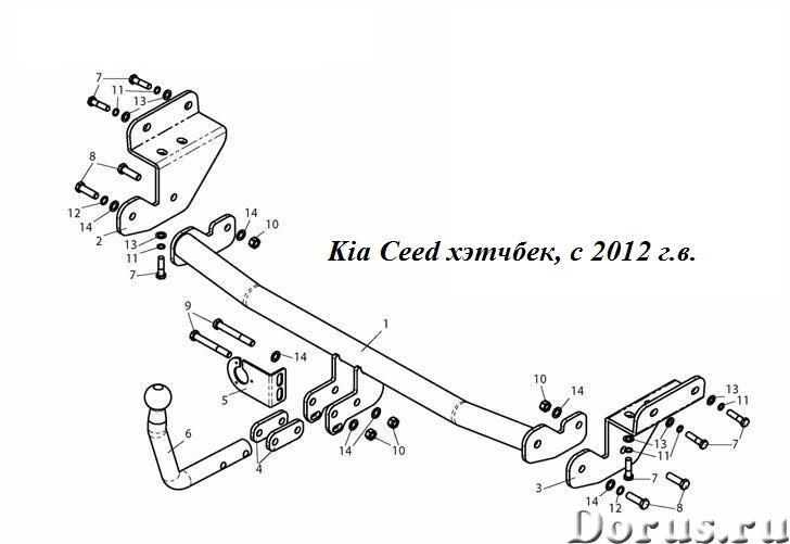 Фаркоп на Kia Ceed/Hyundai i30 хэтчбек, с 2012 г.в - Запчасти и аксессуары - Фаркоп (тягово-сцепное..., фото 1