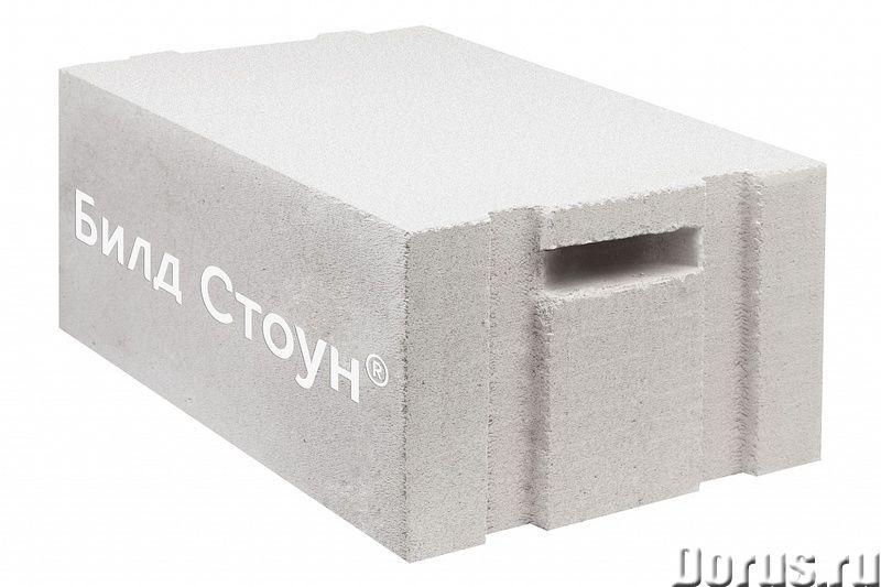 Блоки газобетонные Билд Стоун - Материалы для строительства - Блоки газобетонные Билд Стоун производ..., фото 1