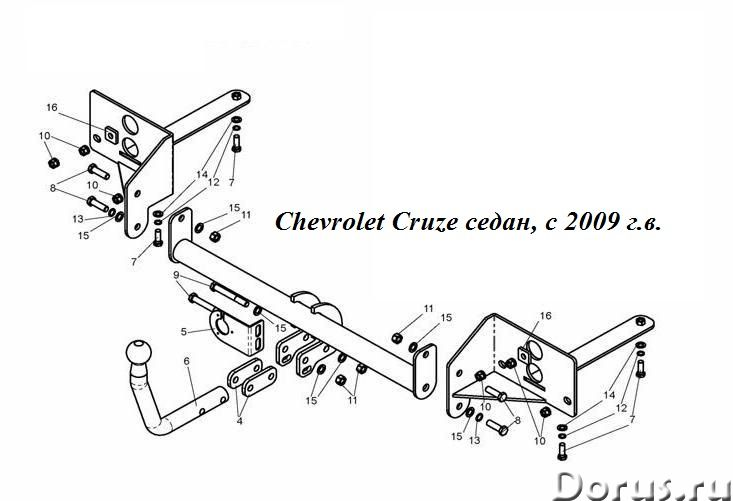 Фаркоп на Chevrolet Cruze седан, с 2009 г.в - Запчасти и аксессуары - Фаркоп (тягово-сцепное устройс..., фото 1