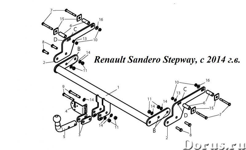 Фаркоп на Renault Sandero Stepway, с 2014 г.в - Запчасти и аксессуары - Фаркоп (тягово-сцепное устро..., фото 1