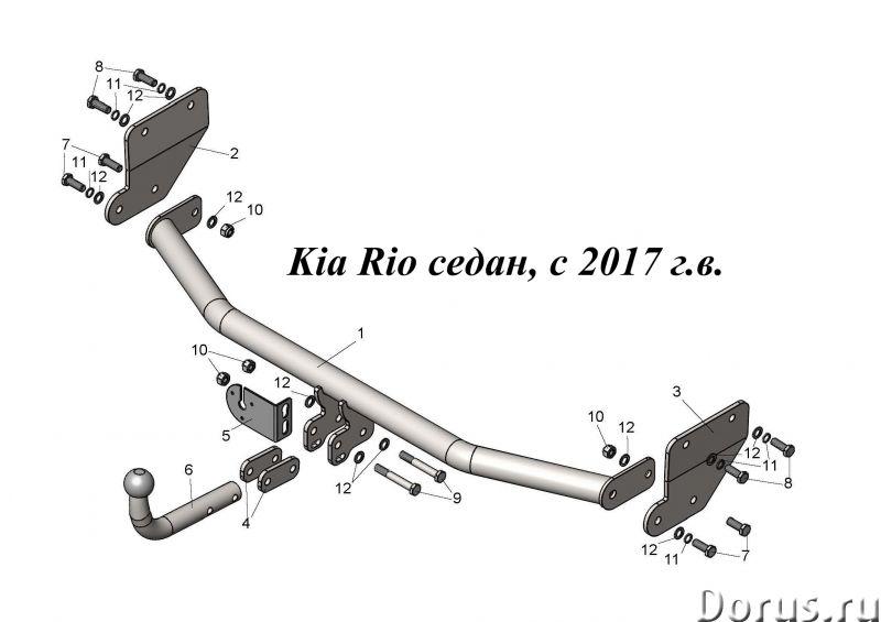 Фаркоп на Kia Rio/Hyundai Solaris седан, с 2017 г.в - Запчасти и аксессуары - Фаркоп (тягово-сцепное..., фото 1