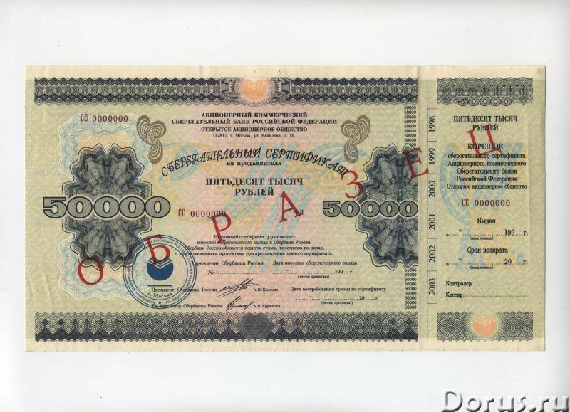 Сертификат Сбербанка 1998 (образец) - Искусство и коллекционирование - Сертификат Сбербанка 1998 (об..., фото 1