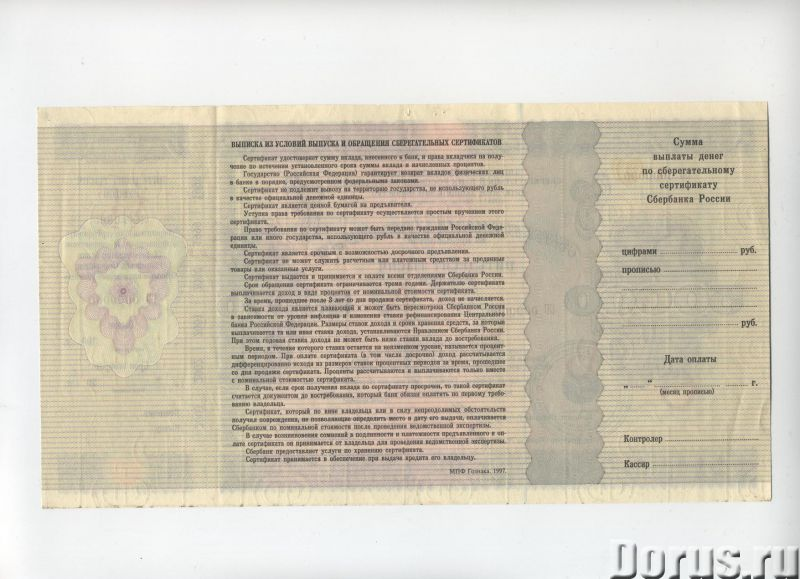 Сертификат Сбербанка 1998 (образец) - Искусство и коллекционирование - Сертификат Сбербанка 1998 (об..., фото 2