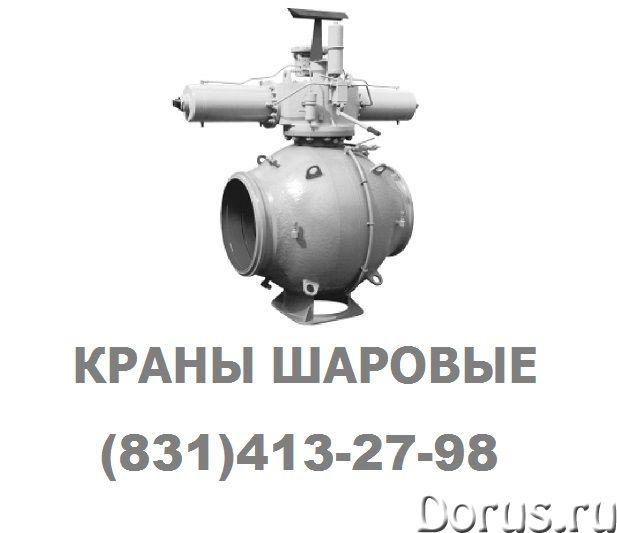 Шаровый кран 11лс(6)762р5 Ду 700 Ру 8,0 МПа - Промышленное оборудование - Условное обозначение 11лс(..., фото 1