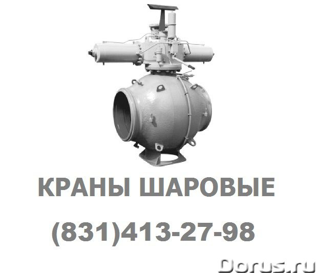 Шаровый кран 11лс62р Ду 700 Ру 8,0 МПа - Промышленное оборудование - Условное обозначение 11лс62р Ду..., фото 1